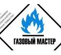 Ремонт бойлеров  газовых колонок котлов в Евпатории  ОЛЕГ ВАЛЕРЬЕВИЧ - Ремонт техники в Евпатории