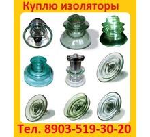 Куплю изоляторыПС70, ПС120, ПС160, ПС210, ПС300, ПСД70Е, ПСВ120Б, ПФ70Д, ШС10Е, - Покупка в Севастополе