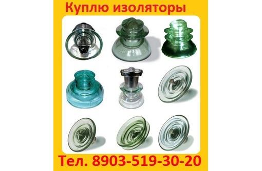 Покупаем на постоянной основе, изоляторов: стеклянные (ПС70Е, ПСД 70Е, ПС120В, ПС160Д, ПС210В, ПС300, фото — «Реклама Севастополя»