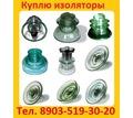 Покупаем на постоянной основе, изоляторов: стеклянные (ПС70Е, ПСД 70Е, ПС120В, ПС160Д, ПС210В, ПС300 - Покупка в Севастополе
