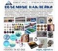 Наклейки, значки, бейджи, сувениры из прозрачной смолы, пленок, пластиков, металла - Реклама, дизайн, web, seo в Алуште