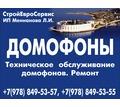 Установка домофонов в Севастополе - Охрана, безопасность в Севастополе