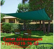 Солнцезащитная сетка с креплениями - Активный отдых в Симферополе