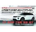 СТО-АВТОэлектрик  ... В СЕВАСТОПОЛЕ  !!!!!!! - Пассажирские перевозки в Севастополе
