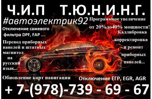 Чип Тюнинг  СеВаСтОПоЛь !!!!!!! - Ремонт и сервис легковых авто в Севастополе