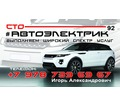 СТО_АВТОэлектрик ! ! !  В СЕВАСТОПОЛЕ! - Ремонт и сервис легковых авто в Севастополе