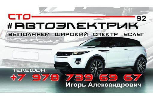 СТО АВТОэлектрик-ЭЛЕКТРОНЩИК >>>>СЕВАСТОПОЛЬ ! - Ремонт и сервис легковых авто в Севастополе