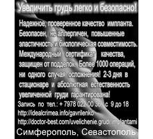 Увеличение груди имплантами.  Маммопластика - Медицинские услуги в Севастополе