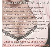 Вернуть красоту груди легко и безопасно! Крым, Симферополь, Севастополь - Медицинские услуги в Крыму