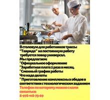 Срочно, повар универсал в столовую - Бары / рестораны / общепит в Крыму