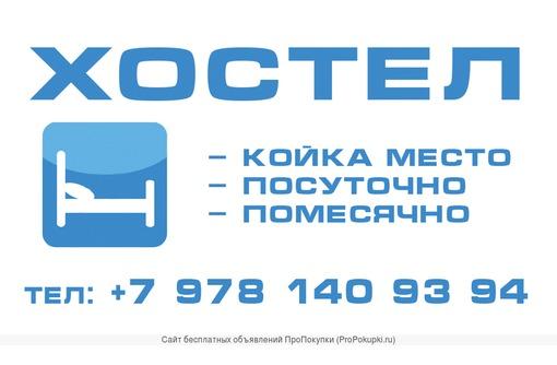 Дешево жилье для строителей и разнорабочих!, фото — «Реклама Севастополя»