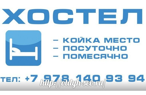 Койко место посуточно-помесячно. Хостел., фото — «Реклама Севастополя»