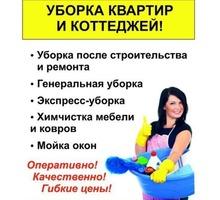 Уборка квартир,офисов, коттеджей. - Клининговые услуги в Феодосии