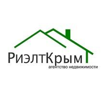 """Агентство недвижимости """"РиэлтКрым"""" - продажа, аренда - Услуги по недвижимости в Симферополе"""
