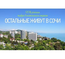 прибыльное место в центре Сочи - Дома в Черноморском
