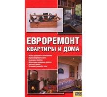 Книга   ЕВРОРЕМОНТ   КВАРТИРЫ  И   ДОМА - Хобби в Бахчисарае