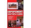 Книга   ЕВРОРЕМОНТ   КВАРТИРЫ  И   ДОМА - Хобби в Крыму