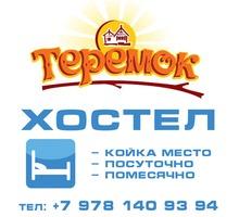 Хостел в Севастополе для рабочих и строительных бригад - Гостиницы, отели, гостевые дома в Севастополе