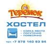 Хостел в Севастополе для рабочих и строительных бригад, фото — «Реклама Севастополя»