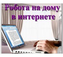 Менеджер интернет-магазина на дому - Работа на дому в Евпатории