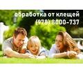 Обработка от клещей : 8000-737 - Средства защиты в Севастополе