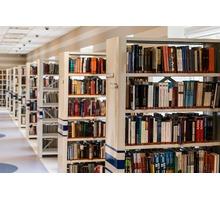 Курсы повышения квалификации для библиотекарей - Курсы учебные в Феодосии