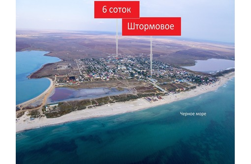 Продается земельный участок 10 соток в с. Штормовое - Участки в Черноморском