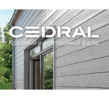 Профессиональный монтаж фиброцементного сайдинга CEDRAL на фасады. 5 лет гарантии на монтаж - Ремонт, отделка в Севастополе