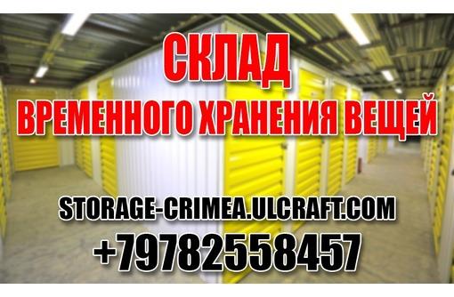 Временное хранение вещей и товаров в Севастополе - Бизнес и деловые услуги в Севастополе