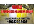 Временное хранение вещей и товаров в Севастополе, фото — «Реклама Севастополя»