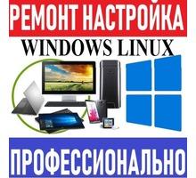 Качественная, профессиональная установка, восстановление Windows. Ремонт. Выезд на дом. - Компьютерные услуги в Севастополе