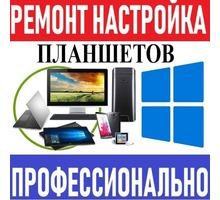 Качественная, профессиональная настройка, ремонт планшетов, смартфонов, ноутбуков. Выезд на дом. - Компьютерные услуги в Севастополе