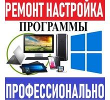 Качественная, профессиональная установка программ, Windows. Ремонт. Выезд на дом. - Компьютерные услуги в Севастополе
