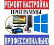 Качественная, профессиональная установка программ, Windows. Ремонт. Выезд на дом., фото — «Реклама Севастополя»