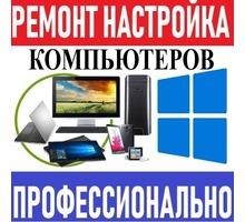 Качественный, профессиональный ремонт, настройка компьютеров, ноутбуков. Windows. Выезд на дом. - Компьютерные услуги в Севастополе