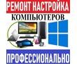 Качественный, профессиональный ремонт, настройка компьютеров, ноутбуков. Windows. Выезд на дом., фото — «Реклама Севастополя»