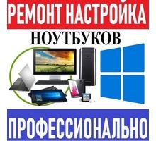 Качественный, профессиональный ремонт, настройка ноутбуков, компьютеров. Windows. Выезд на дом. - Компьютерные услуги в Севастополе