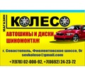 Магазин «Колесо»: шины, диски, шиномонтаж в Севастополе - Автошины в Севастополе