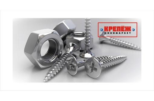 Нержавеющий крепеж и такелаж оптом - Металлы, металлопрокат в Севастополе