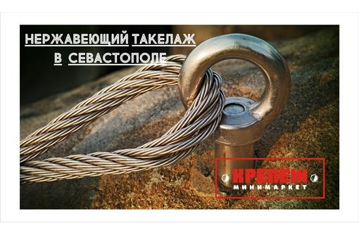 Нержавеющий такелаж для яхт и катеров А2/А4 - Для водного транспорта в Севастополе