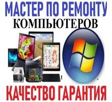 Профессиональный ремонт ноутбуков, компьютеров. Установка, настройка Windows. Качество. Гарантия. - Компьютерные услуги в Севастополе