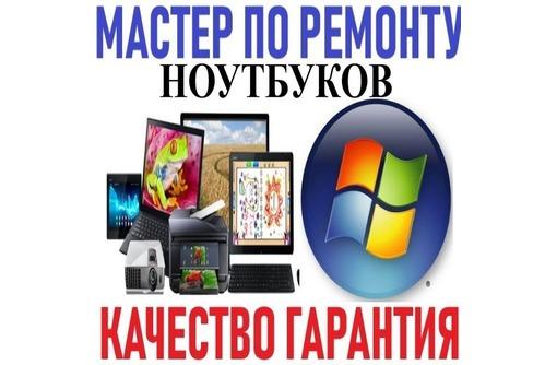 Профессиональный ремонт ноутбуков, компьютеров. Установка, настройка Windows. Качество. Гарантия., фото — «Реклама Севастополя»