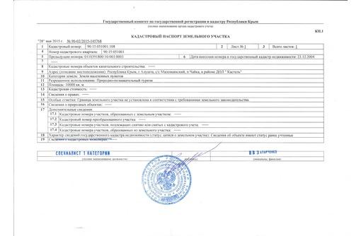 продажа действующего пансионата в Крыму, фото — «Реклама Севастополя»