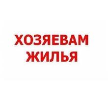 Услуги АН при аренде недвижимости - Юридические услуги в Симферополе