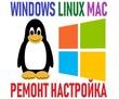 Профессиональная установка, настройка Windows, Linux, Mac, Android. Ремонт компьютеров на дому., фото — «Реклама Севастополя»
