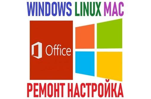 Профессиональная установка, настройка программ, Windows, Linux, Android. Ремонт компьютеров на дому., фото — «Реклама Севастополя»