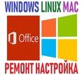 Профессиональная установка, настройка программ, Windows, Linux, Android. Ремонт компьютеров на дому. - Компьютерные услуги в Севастополе