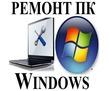 Ремонт, настройка компьютеров, ноутбуков, планшетов. Windows, Linux, Mac. Профессионально. Выезд., фото — «Реклама Севастополя»