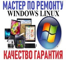 Профессиональная установка, настройка Windows. Ремонт компьютеров, ноутбуков. Качество. Гарантия. - Компьютерные услуги в Севастополе