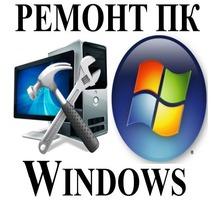 Ремонт, настройка компьютеров, ноутбуков, планшетов. Windows, Linux, Mac. Профессионально. Выезд. - Компьютерные услуги в Севастополе